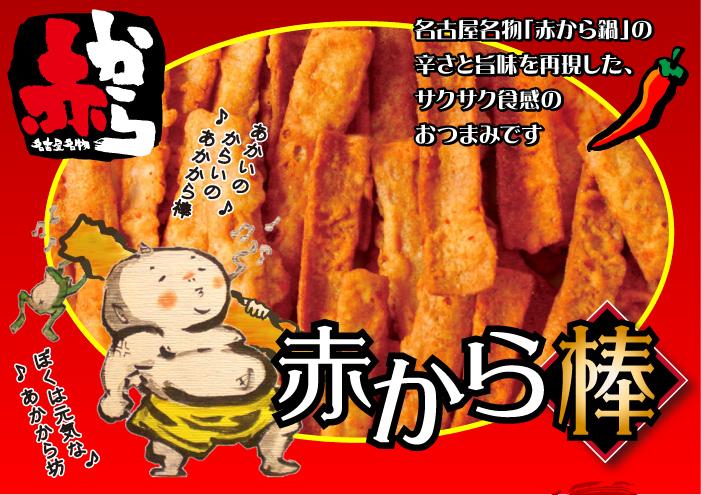 名古屋名物「赤から鍋」の辛さと旨味を再現した、サクサク食感のおつまみです。