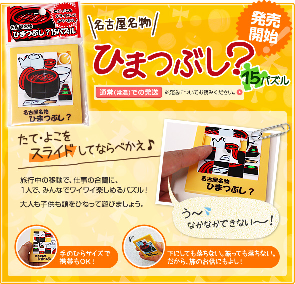 名古屋名物「ひまつぶし?」携帯パズル